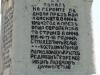 Боровишки манастир - паметник - надписи страна 1